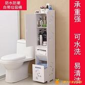 衛生間置物架落地式浴室夾縫收納柜防水廁所壁掛儲物神器馬桶邊柜【小橘子】