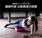 (免運)泡沫軸肌肉放鬆滾軸瑜伽柱健身瑜伽棒狼牙按摩棒瘦腿滾筒輪YYJ