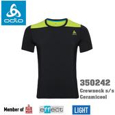 【速捷戶外】瑞士ODLO 350242 CERAMICCOOL 圓領內層短袖上衣 (黑/萊姆綠 ) ,排汗衣,登山,旅遊,路跑