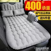 車載充氣床車床墊後排轎車suv車內睡覺氣墊床汽車後座旅行床睡墊 1995生活雜貨NMS