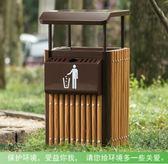 戶外垃圾桶果皮箱大號環衛室外垃圾桶小區公園街道鋼木垃圾箱