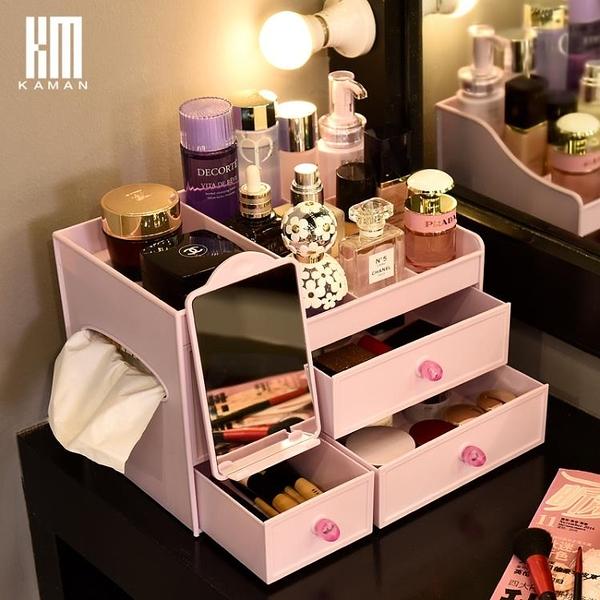 收納盒-抽屜式化妝品收納盒塑料桌面整理盒帶鏡子紙巾護膚品置物架