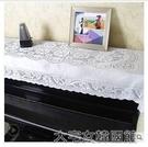 鋼琴蓋巾現代簡約鋼琴布蓋布雅馬哈鋼琴罩半罩布藝鋼琴套白蕾絲鋼琴防塵罩 快速出貨