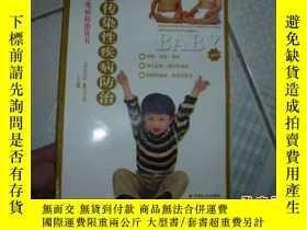 二手書博民逛書店罕見常見傳染病性疾病防治Y22983 中國社會出版社 出版200