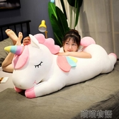 毛絨玩具-可愛獨角獸公仔毛絨玩具大長條枕布娃娃玩偶女生睡覺抱枕床上女孩 喵喵物語  YJT