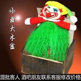 愚人節酒吧KTV整蠱道具整人玩具惡搞怪生日禮物嚇一跳小丑大木盒