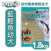 [寵樂子]《紐西蘭Addiction》WDJ推薦 - 藍鮭魚無穀幼犬1.8kg / 狗飼料
