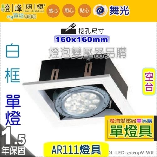 【舞光】AR111.四方型崁燈.單燈。白框 空台。居家 商空首選 #31019【燈峰照極my買燈】