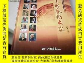 二手書博民逛書店罕見中國藝術大家(精裝本)大16開Y14350 文化部文化藝術人