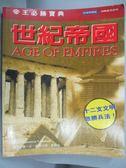 【書寶二手書T5/電玩攻略_YBF】世紀帝國帝王必勝寶典_Lawrence T. Russell
