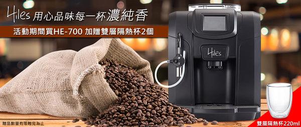 送雙層隔熱杯220ml 2個/Hiles精緻型義式全自動咖啡機HE-700