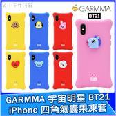 GARMMA 宇宙明星 BT21 四角氣囊果凍套 手機套 手機殼 防摔殼 氣囊殼 BTS 防彈少年團
