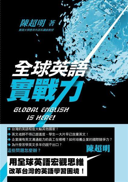 (二手書)全球英語實戰力
