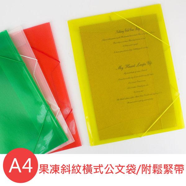 珠友 SS-10112 A4/13K 果凍斜紋橫式公文袋/附鬆緊帶