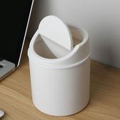 桌面垃圾桶 收納桶 收納筒 自動翻蓋  紙簍 搖蓋式 迷你 北歐風 素色  廚房 分類 【R063】生活家