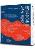 朝貢貿易與仗劍經商:全球經濟視角下的明清外貿政策