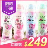衣管家 衣物香香粒(420g) 多款可選【小三美日】$279