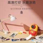 兒童相機 萌卡丘兒童相機玩具可拍照可打印拍立得照相機數碼高清旅游禮物 生活主義