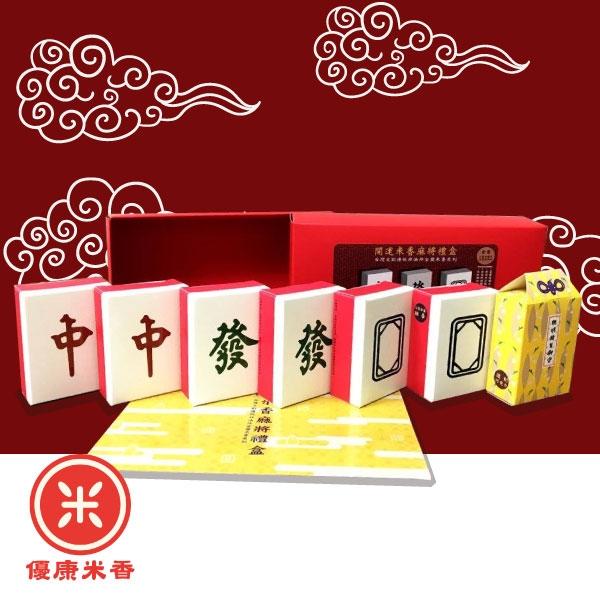 優康米香・開運米香麻將禮盒6+1入(10盒組) 時尚伴手禮 小量訂購 接單製作 
