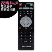 安博科技電視盒子原廠遙控器◆送果凍保護套