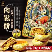品麵包.肉鬆餅禮盒(每盒6入)(附提袋)﹍愛食網
