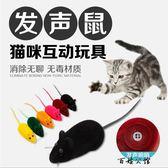 發聲鼠發聲寵物發聲玩具