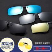 降價兩天-新品偏光太陽鏡夾片墨鏡夾片男女款駕駛釣魚眼鏡夾片REVO炫彩