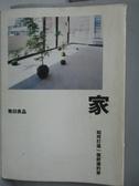 【書寶二手書T4/設計_ZHR】家-如何打造一個舒適的家_無印良品/原研哉、橋本麻里