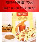 MAX TEA TARIK 拉茶 印尼原...