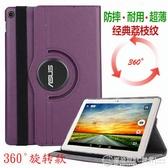 華碩ZenPad 10 Z300C保護套P023/P00C皮套平板Z301ML外殼旋轉P028  圖拉斯3C百貨