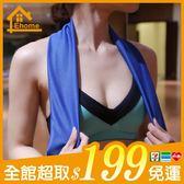 ✤宜家✤降溫神器16度冷感巾 運動毛巾 冰涼巾 吸汗速乾