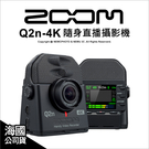 Zoom Q2n-4K 廣角4K 隨身直播攝影機 音樂 演唱會錄製 公司貨★24期零利率★薪創數位