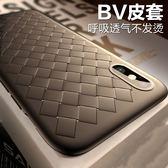 iPhone X XS  質感編織 透氣手機殼 經典時尚 散熱BV皮套 全包軟殼 仿皮質編織 防摔 菱格紋手機殼