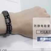 防靜電手環日本磁石去靜電環腕帶無線防靜電手環消除人體靜電男女平衡能量【雙十一狂歡】