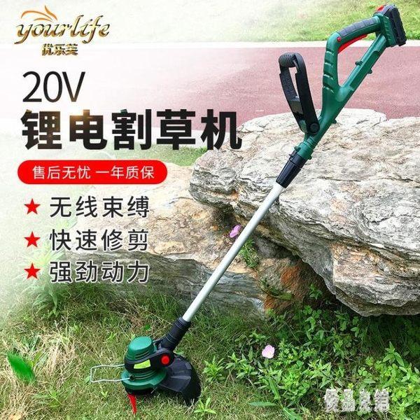 鋰電充電式打草機 電動割草機 園藝修剪器除草機草坪機剪草機 zh4960【優品良鋪】