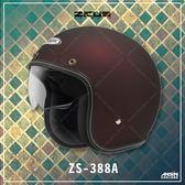 [中壢安信]瑞獅 ZEUS ZS-388A 388A 素色 消光酒紅 安全帽 手工縫邊 復古帽 內遮陽片