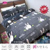 法蘭絨【薄被套+厚床包】5*6.2尺/雙人˙四件套厚床包組/御芙專櫃『冬戀幸福』冬季必購保暖商品