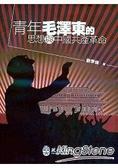青年毛澤東的思想與中國共產革命