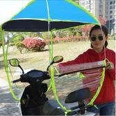 電動摩托車雨蓬棚三輪電瓶擋風罩擋雨透明折疊式擋防曬新款遮陽傘  igo  摩可美家