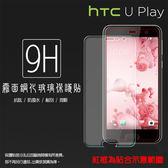 ▼霧面鋼化玻璃保護貼 HTC U Play U-2U 抗眩護眼/凝水疏油/手感滑順/防指紋/強化保護貼/9H