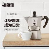 摩卡壺手沖咖啡壺煮家用意大利便攜意式濃縮滴濾壺 樂活生活館