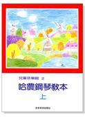 小叮噹的店- 鋼琴教材 兒童音樂館2:哈農鋼琴教本【上】【下】P165 / P166