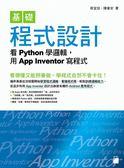 基礎程式設計:看 Python 學邏輯,用 App Inventor 寫程式
