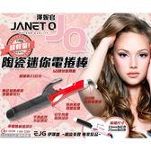JANET Q 澤妮官 陶瓷迷你電捲棒(1入) 25mm/33mm【小三美日】