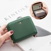 卡包女式拉鏈短款防消磁防盜刷小巧大容量信用卡駕駛證件卡片包薄 貝芙莉