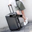 拉桿箱PC萬向輪鋁框箱行李箱男女簡約商務超輕純色22寸24寸26寸 小確幸