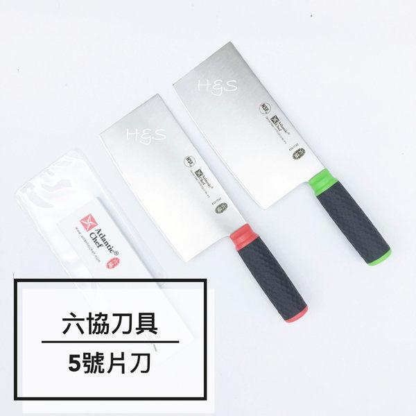 【六協刀具】5號片刀 附贈安全保護刀鞘 8321T92廚房用品