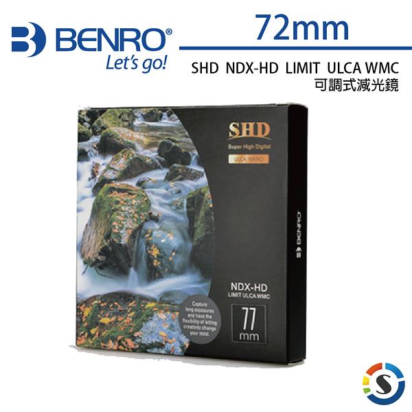 ★百諾展示中心★可調式減光鏡 SHD NDX-HD LIMIT ULCA WMC -72mm
