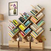 書架書架落地簡易置物架創意小書櫃簡約現代組裝樹形書架igo 夏洛特居家