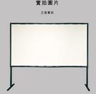 kamas卡瑪斯100吋16:9 投影機投影布幕組合快拆幕,室內,戶外攜帶用 [畫框幕,站立幕,隨您變化]